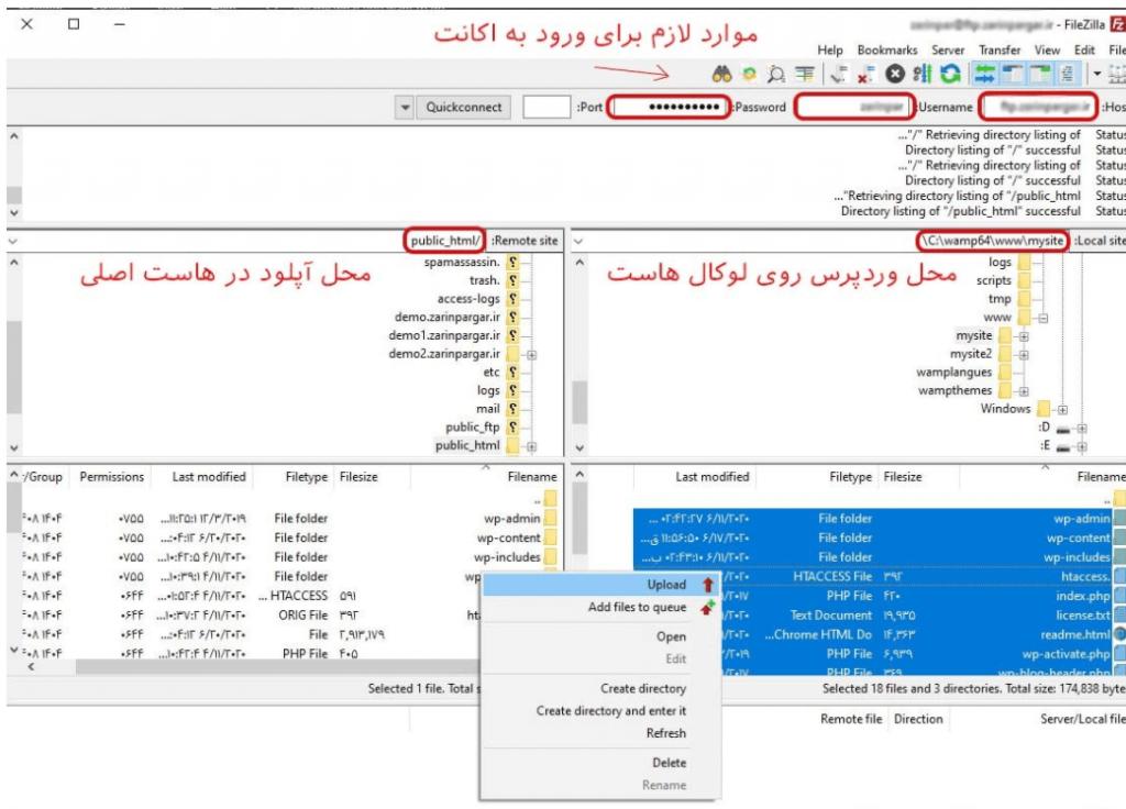 انتقال سایت وردپرس از لوکال به هاست 2020