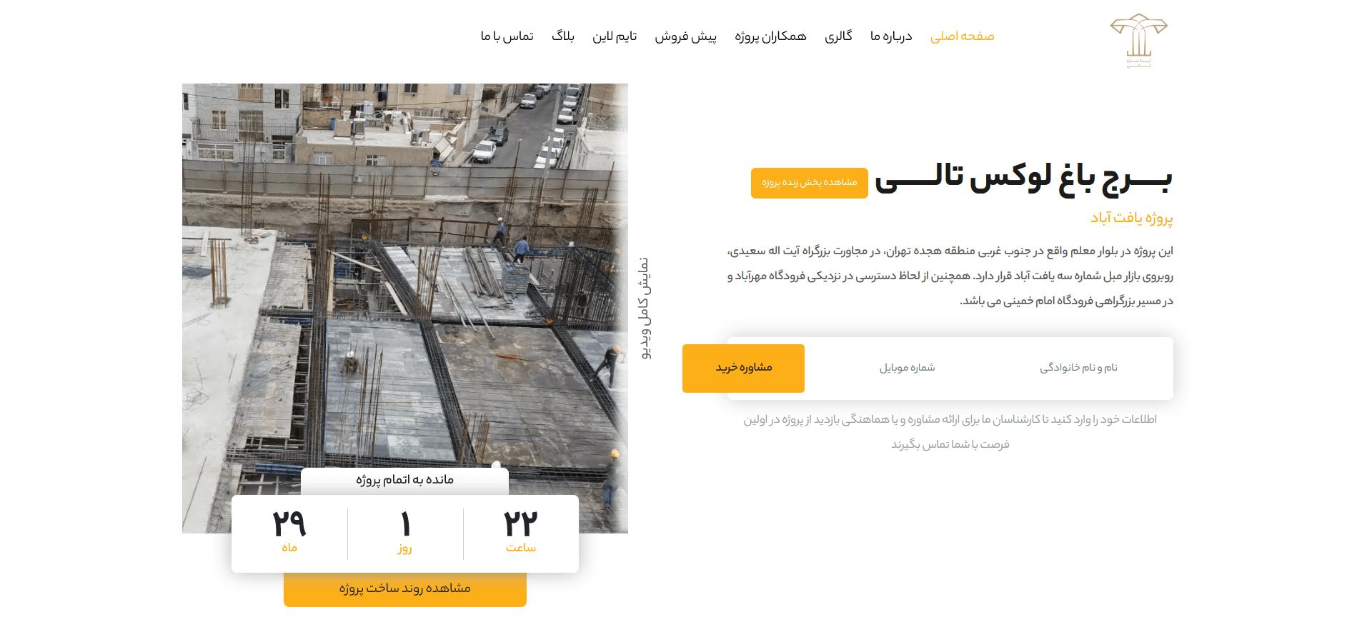 Screenshot_2020-04-24-پروژه-برج-باغ-تالی-برج-باغ-تالی،-اولین-مجتمع-مسکونی-با-واحدهای-کوچک-متراژ-و-خدمات-هتلینگ1