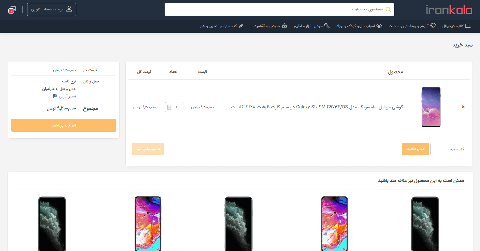 Screenshot_2020-08-22 سبد خرید – فروشگاه اینترنتی ایرانکالا