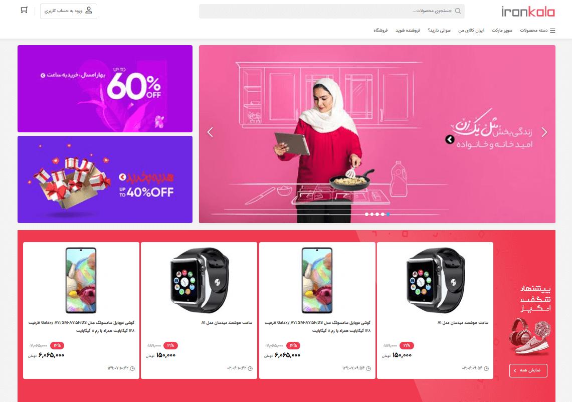 Screenshot_2020-08-22 فروشگاه اینترنتی ایرانکالا – هر آنچه که نیاز دارید با بهترین قیمت از ایرانکالا بخرید (1)(1)