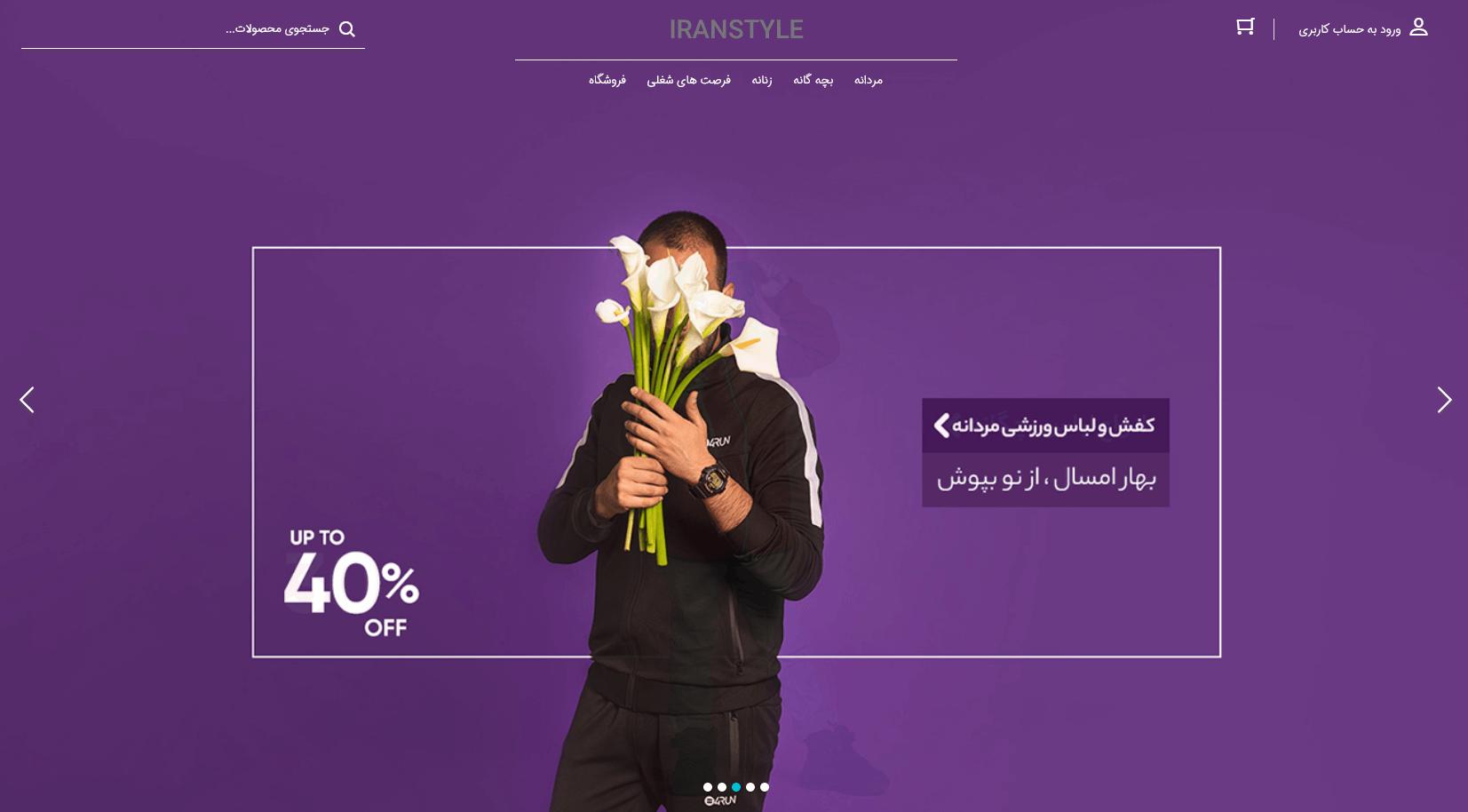 Screenshot_2020-08-22 فروشگاه اینترنتی لباس ایراناستایل – هر آنچه که نیاز دارید با بهترین قیمت از ایراناستایل بخرید (1)