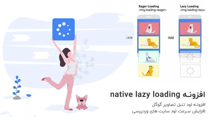 نقش افزونه native lazyload درسرعت سایت