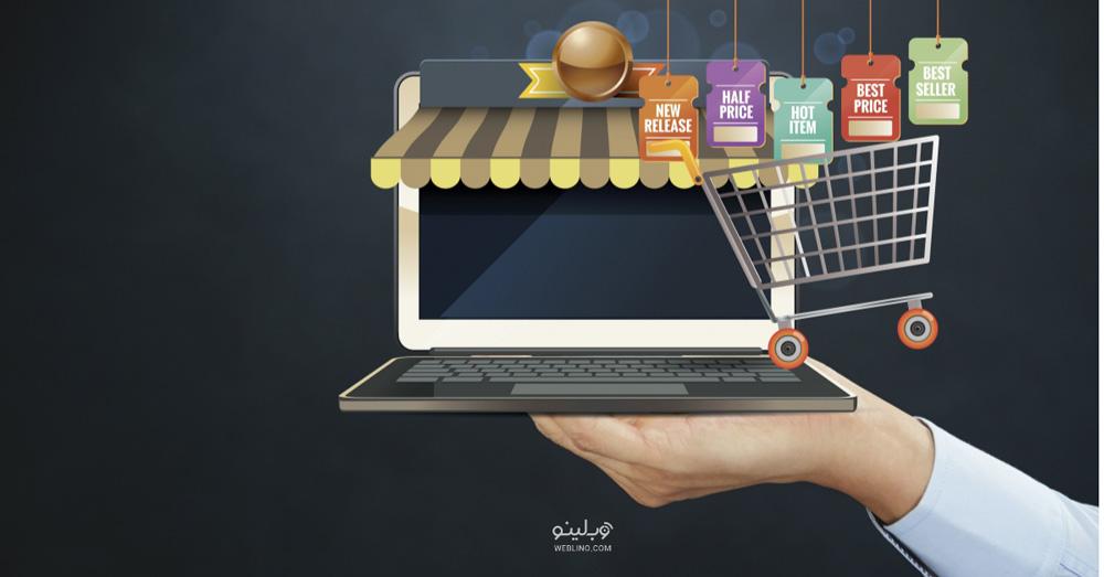 طراحی سایت فروشگاهی وبلینو
